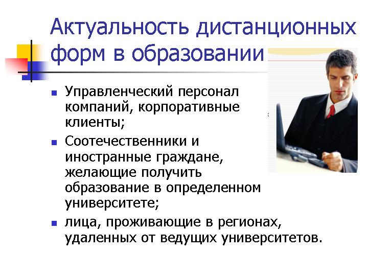 дистанционная форма обучения вузы начала бесплатного онлайн