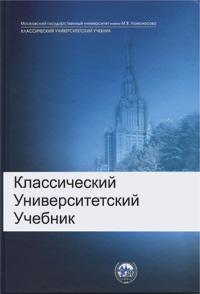 Серия классический университетский учебник