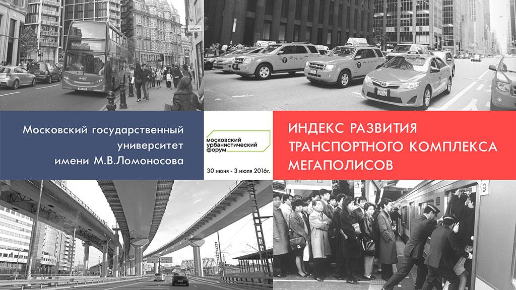 москва заняла 5 место среди мегаполисов как правильно пишется запрос в организацию на предоставление постановления
