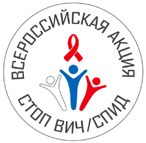 Картинки по запросу СТОП ВИЧ/СПИД