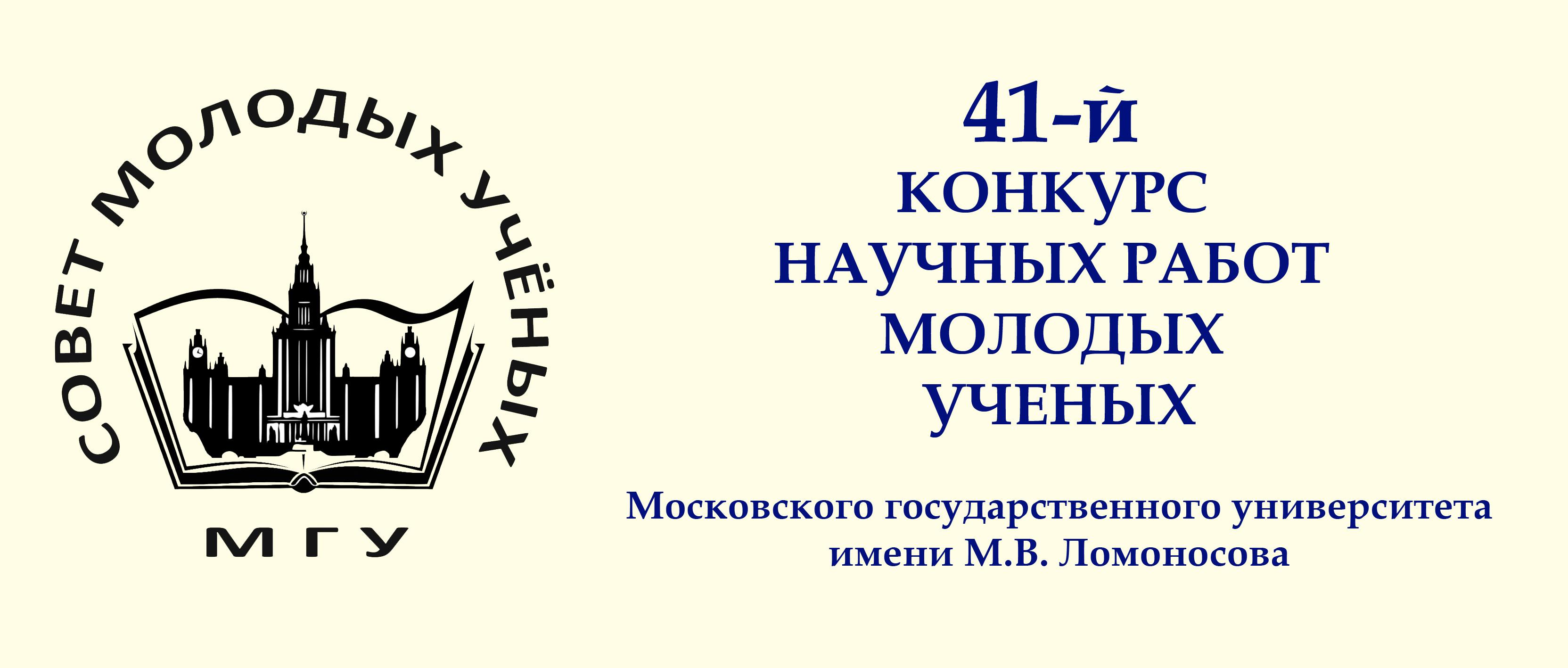 Конкурс научных работ молодых учёных МГУ