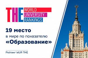 МГУ – в топ-20 лучших вузов мира по показателю «Образование» рейтинга THE