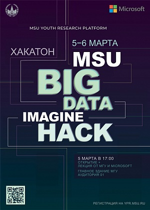 Хакатон MSU BigDATA Imagine Hack