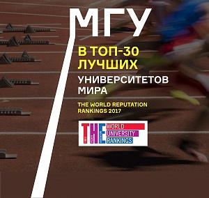 МГУ — в топ-30 лучших университетов мира по версии THE World Reputation Rankings