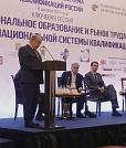 Третий Всероссийский форум «Национальная система квалификаций России»